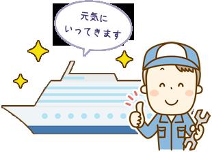 株式会社大幸って何をする会社? 「船の内部の健康を守っています!」